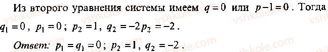 9-10-11-algebra-mi-skanavi-2013-sbornik-zadach--chast-1-arifmetika-algebra-geometriya-glava-6-algebraicheskie-uravneniya-124-rnd662.jpg