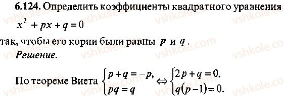 9-10-11-algebra-mi-skanavi-2013-sbornik-zadach--chast-1-arifmetika-algebra-geometriya-glava-6-algebraicheskie-uravneniya-124.jpg