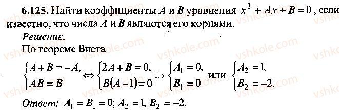 9-10-11-algebra-mi-skanavi-2013-sbornik-zadach--chast-1-arifmetika-algebra-geometriya-glava-6-algebraicheskie-uravneniya-125.jpg