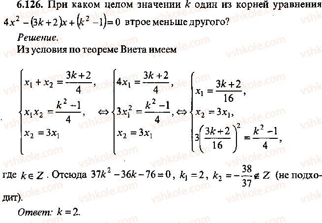 9-10-11-algebra-mi-skanavi-2013-sbornik-zadach--chast-1-arifmetika-algebra-geometriya-glava-6-algebraicheskie-uravneniya-126.jpg