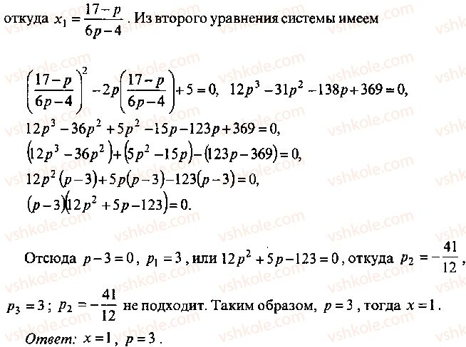9-10-11-algebra-mi-skanavi-2013-sbornik-zadach--chast-1-arifmetika-algebra-geometriya-glava-6-algebraicheskie-uravneniya-127-rnd3195.jpg