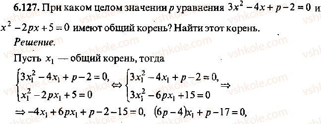 9-10-11-algebra-mi-skanavi-2013-sbornik-zadach--chast-1-arifmetika-algebra-geometriya-glava-6-algebraicheskie-uravneniya-127.jpg