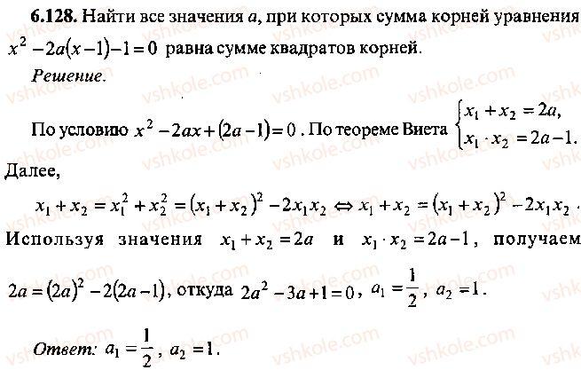 9-10-11-algebra-mi-skanavi-2013-sbornik-zadach--chast-1-arifmetika-algebra-geometriya-glava-6-algebraicheskie-uravneniya-128.jpg