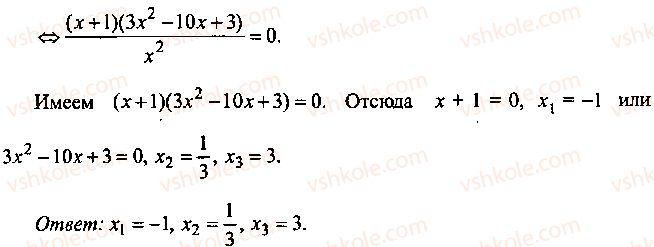 9-10-11-algebra-mi-skanavi-2013-sbornik-zadach--chast-1-arifmetika-algebra-geometriya-glava-6-algebraicheskie-uravneniya-13-rnd6915.jpg