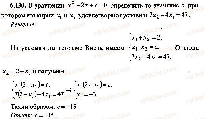 9-10-11-algebra-mi-skanavi-2013-sbornik-zadach--chast-1-arifmetika-algebra-geometriya-glava-6-algebraicheskie-uravneniya-130.jpg