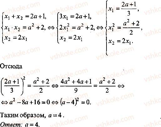 9-10-11-algebra-mi-skanavi-2013-sbornik-zadach--chast-1-arifmetika-algebra-geometriya-glava-6-algebraicheskie-uravneniya-131-rnd378.jpg