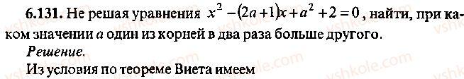 9-10-11-algebra-mi-skanavi-2013-sbornik-zadach--chast-1-arifmetika-algebra-geometriya-glava-6-algebraicheskie-uravneniya-131.jpg