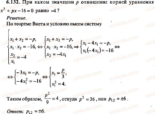 9-10-11-algebra-mi-skanavi-2013-sbornik-zadach--chast-1-arifmetika-algebra-geometriya-glava-6-algebraicheskie-uravneniya-132.jpg