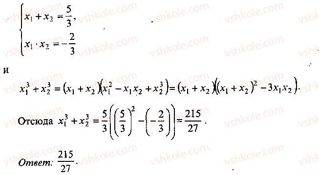 9-10-11-algebra-mi-skanavi-2013-sbornik-zadach--chast-1-arifmetika-algebra-geometriya-glava-6-algebraicheskie-uravneniya-133-rnd4403.jpg