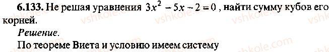 9-10-11-algebra-mi-skanavi-2013-sbornik-zadach--chast-1-arifmetika-algebra-geometriya-glava-6-algebraicheskie-uravneniya-133.jpg