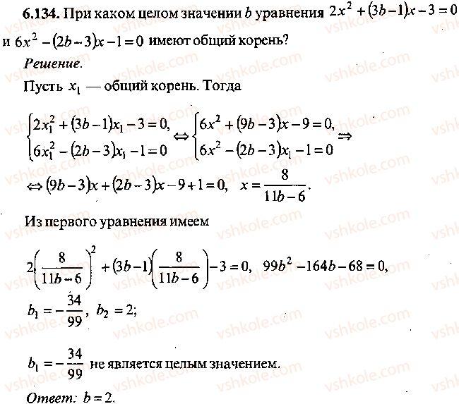 9-10-11-algebra-mi-skanavi-2013-sbornik-zadach--chast-1-arifmetika-algebra-geometriya-glava-6-algebraicheskie-uravneniya-134.jpg