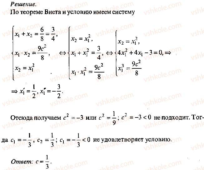 9-10-11-algebra-mi-skanavi-2013-sbornik-zadach--chast-1-arifmetika-algebra-geometriya-glava-6-algebraicheskie-uravneniya-135-rnd4271.jpg