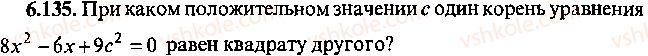 9-10-11-algebra-mi-skanavi-2013-sbornik-zadach--chast-1-arifmetika-algebra-geometriya-glava-6-algebraicheskie-uravneniya-135.jpg