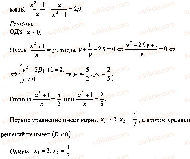 9-10-11-algebra-mi-skanavi-2013-sbornik-zadach--chast-1-arifmetika-algebra-geometriya-glava-6-algebraicheskie-uravneniya-16.jpg