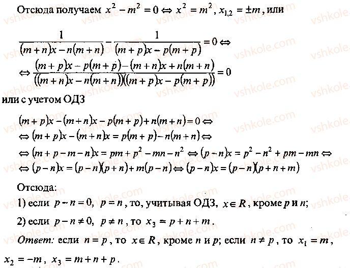9-10-11-algebra-mi-skanavi-2013-sbornik-zadach--chast-1-arifmetika-algebra-geometriya-glava-6-algebraicheskie-uravneniya-17-rnd6917.jpg