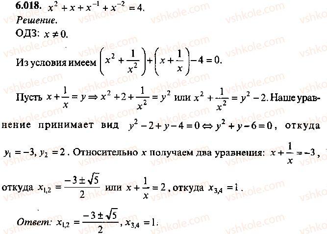 9-10-11-algebra-mi-skanavi-2013-sbornik-zadach--chast-1-arifmetika-algebra-geometriya-glava-6-algebraicheskie-uravneniya-18.jpg