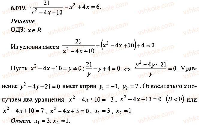 9-10-11-algebra-mi-skanavi-2013-sbornik-zadach--chast-1-arifmetika-algebra-geometriya-glava-6-algebraicheskie-uravneniya-19.jpg