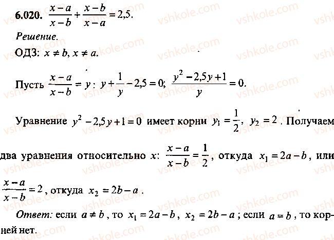 9-10-11-algebra-mi-skanavi-2013-sbornik-zadach--chast-1-arifmetika-algebra-geometriya-glava-6-algebraicheskie-uravneniya-20.jpg