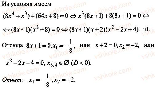 9-10-11-algebra-mi-skanavi-2013-sbornik-zadach--chast-1-arifmetika-algebra-geometriya-glava-6-algebraicheskie-uravneniya-21-rnd1658.jpg