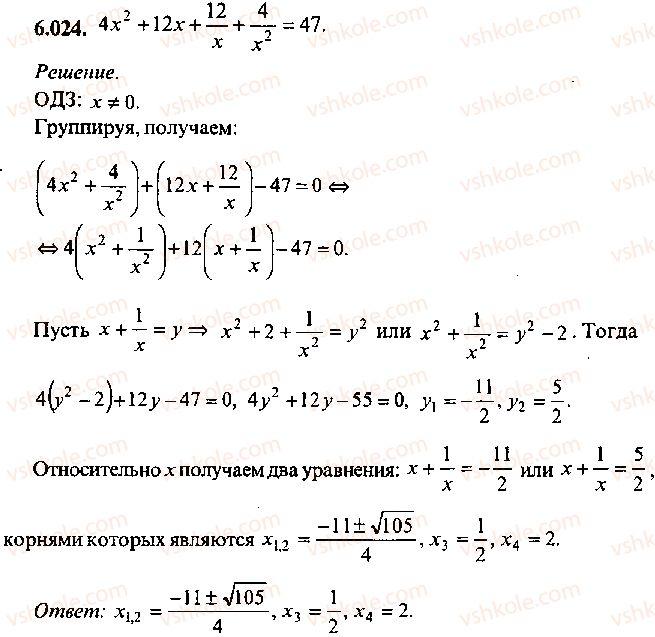 9-10-11-algebra-mi-skanavi-2013-sbornik-zadach--chast-1-arifmetika-algebra-geometriya-glava-6-algebraicheskie-uravneniya-24.jpg