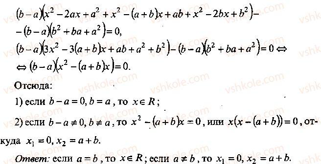 9-10-11-algebra-mi-skanavi-2013-sbornik-zadach--chast-1-arifmetika-algebra-geometriya-glava-6-algebraicheskie-uravneniya-25-rnd6663.jpg