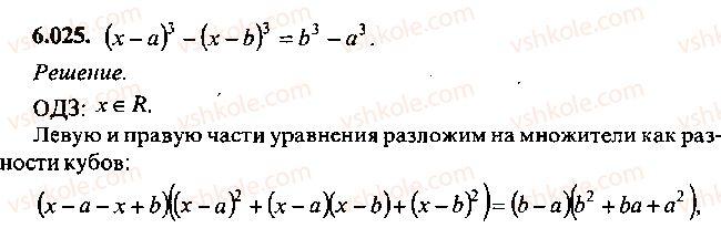 9-10-11-algebra-mi-skanavi-2013-sbornik-zadach--chast-1-arifmetika-algebra-geometriya-glava-6-algebraicheskie-uravneniya-25.jpg