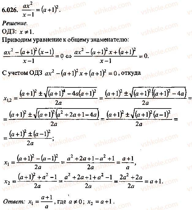 9-10-11-algebra-mi-skanavi-2013-sbornik-zadach--chast-1-arifmetika-algebra-geometriya-glava-6-algebraicheskie-uravneniya-26.jpg