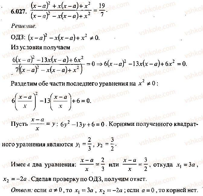 9-10-11-algebra-mi-skanavi-2013-sbornik-zadach--chast-1-arifmetika-algebra-geometriya-glava-6-algebraicheskie-uravneniya-27.jpg