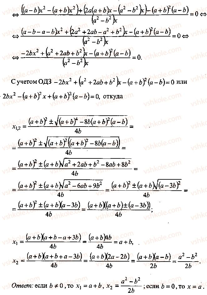 9-10-11-algebra-mi-skanavi-2013-sbornik-zadach--chast-1-arifmetika-algebra-geometriya-glava-6-algebraicheskie-uravneniya-28-rnd3081.jpg