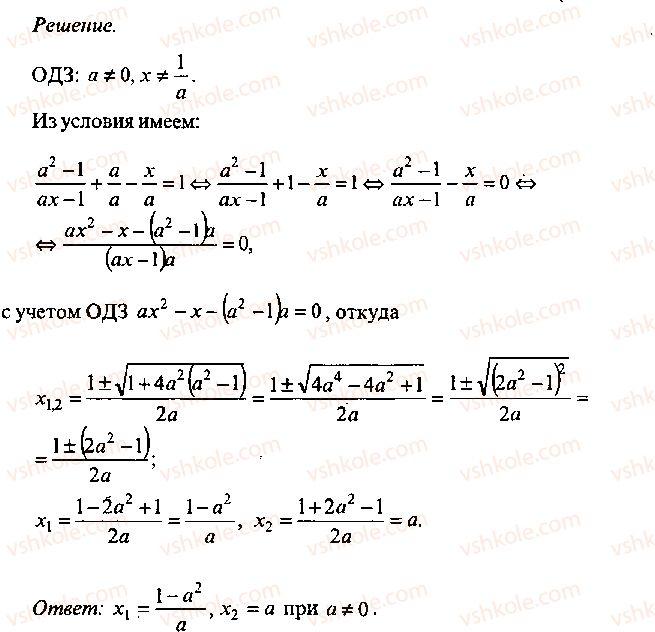 9-10-11-algebra-mi-skanavi-2013-sbornik-zadach--chast-1-arifmetika-algebra-geometriya-glava-6-algebraicheskie-uravneniya-29-rnd7966.jpg