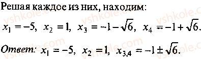 9-10-11-algebra-mi-skanavi-2013-sbornik-zadach--chast-1-arifmetika-algebra-geometriya-glava-6-algebraicheskie-uravneniya-3-rnd5486.jpg
