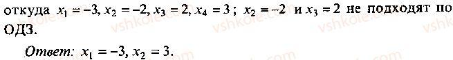 9-10-11-algebra-mi-skanavi-2013-sbornik-zadach--chast-1-arifmetika-algebra-geometriya-glava-6-algebraicheskie-uravneniya-30-rnd9390.jpg