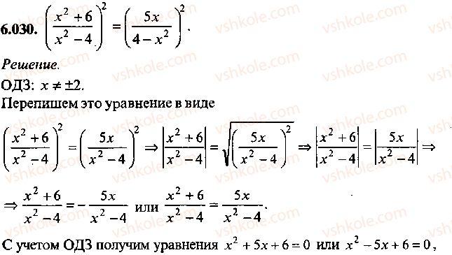 9-10-11-algebra-mi-skanavi-2013-sbornik-zadach--chast-1-arifmetika-algebra-geometriya-glava-6-algebraicheskie-uravneniya-30.jpg