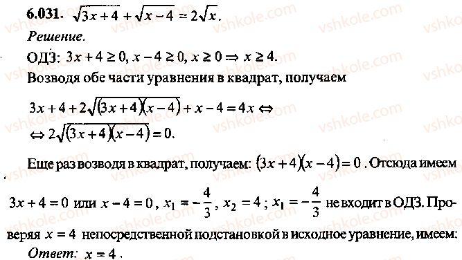 9-10-11-algebra-mi-skanavi-2013-sbornik-zadach--chast-1-arifmetika-algebra-geometriya-glava-6-algebraicheskie-uravneniya-31.jpg