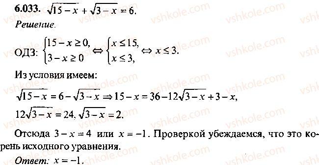 9-10-11-algebra-mi-skanavi-2013-sbornik-zadach--chast-1-arifmetika-algebra-geometriya-glava-6-algebraicheskie-uravneniya-33.jpg