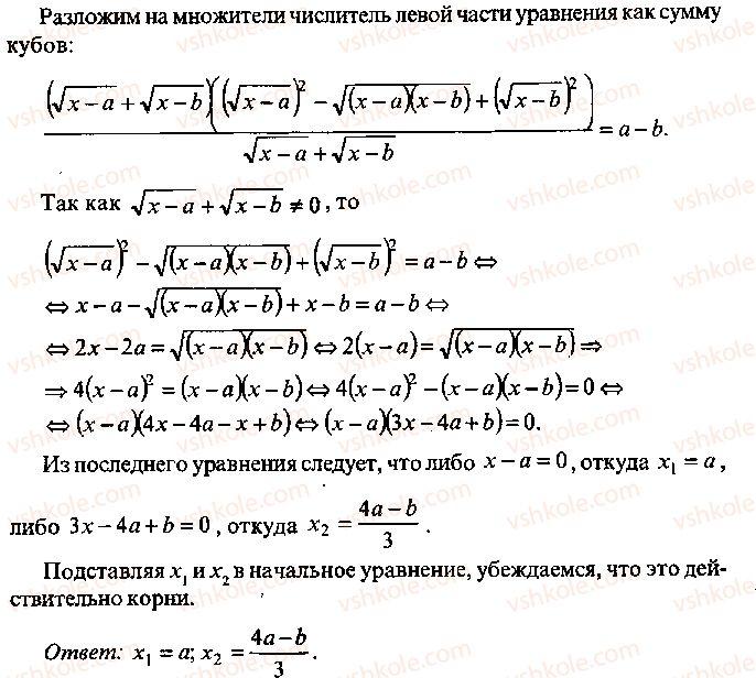 9-10-11-algebra-mi-skanavi-2013-sbornik-zadach--chast-1-arifmetika-algebra-geometriya-glava-6-algebraicheskie-uravneniya-35-rnd1560.jpg