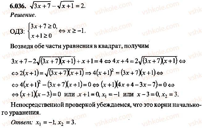 9-10-11-algebra-mi-skanavi-2013-sbornik-zadach--chast-1-arifmetika-algebra-geometriya-glava-6-algebraicheskie-uravneniya-36.jpg
