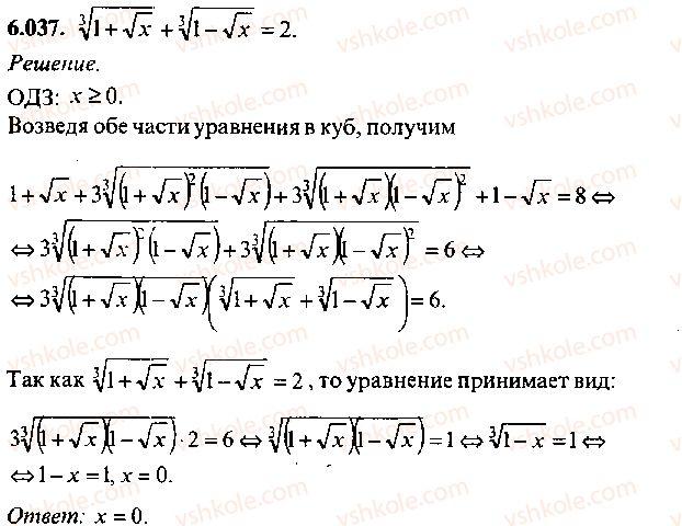 9-10-11-algebra-mi-skanavi-2013-sbornik-zadach--chast-1-arifmetika-algebra-geometriya-glava-6-algebraicheskie-uravneniya-37.jpg