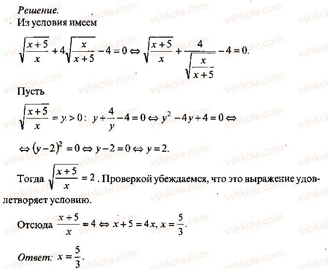9-10-11-algebra-mi-skanavi-2013-sbornik-zadach--chast-1-arifmetika-algebra-geometriya-glava-6-algebraicheskie-uravneniya-39-rnd7461.jpg