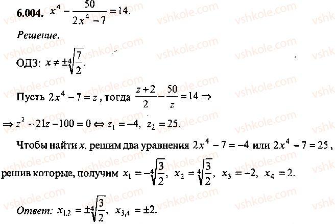 9-10-11-algebra-mi-skanavi-2013-sbornik-zadach--chast-1-arifmetika-algebra-geometriya-glava-6-algebraicheskie-uravneniya-4.jpg