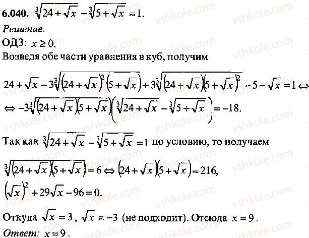 9-10-11-algebra-mi-skanavi-2013-sbornik-zadach--chast-1-arifmetika-algebra-geometriya-glava-6-algebraicheskie-uravneniya-40.jpg