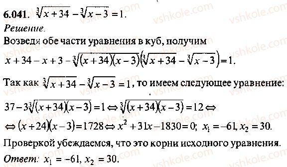 9-10-11-algebra-mi-skanavi-2013-sbornik-zadach--chast-1-arifmetika-algebra-geometriya-glava-6-algebraicheskie-uravneniya-41.jpg