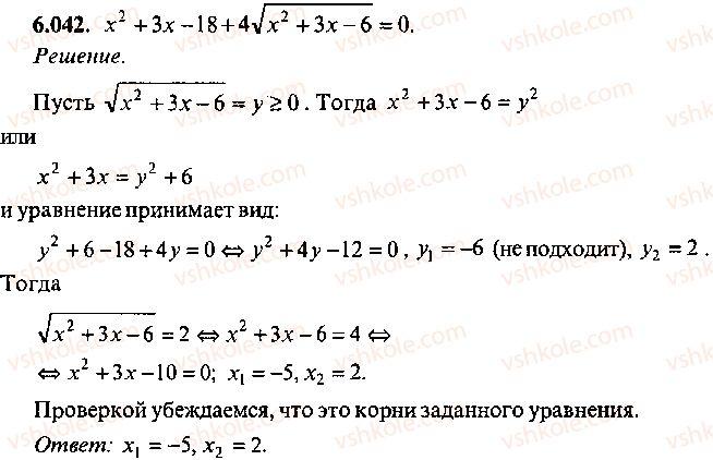 9-10-11-algebra-mi-skanavi-2013-sbornik-zadach--chast-1-arifmetika-algebra-geometriya-glava-6-algebraicheskie-uravneniya-42.jpg