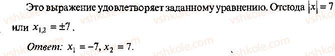 9-10-11-algebra-mi-skanavi-2013-sbornik-zadach--chast-1-arifmetika-algebra-geometriya-glava-6-algebraicheskie-uravneniya-43-rnd3020.jpg