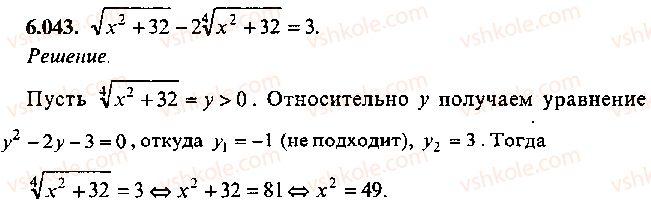 9-10-11-algebra-mi-skanavi-2013-sbornik-zadach--chast-1-arifmetika-algebra-geometriya-glava-6-algebraicheskie-uravneniya-43.jpg
