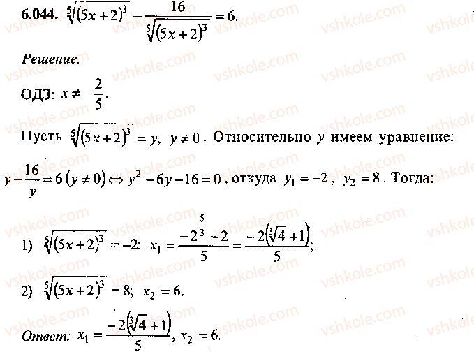 9-10-11-algebra-mi-skanavi-2013-sbornik-zadach--chast-1-arifmetika-algebra-geometriya-glava-6-algebraicheskie-uravneniya-44.jpg