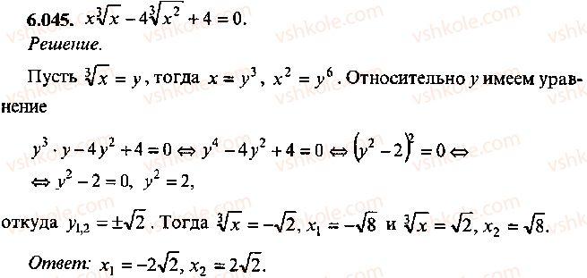 9-10-11-algebra-mi-skanavi-2013-sbornik-zadach--chast-1-arifmetika-algebra-geometriya-glava-6-algebraicheskie-uravneniya-45.jpg