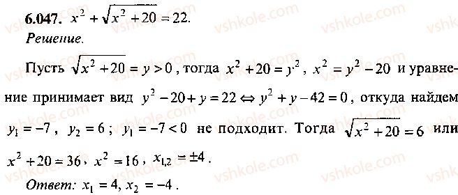 9-10-11-algebra-mi-skanavi-2013-sbornik-zadach--chast-1-arifmetika-algebra-geometriya-glava-6-algebraicheskie-uravneniya-47.jpg