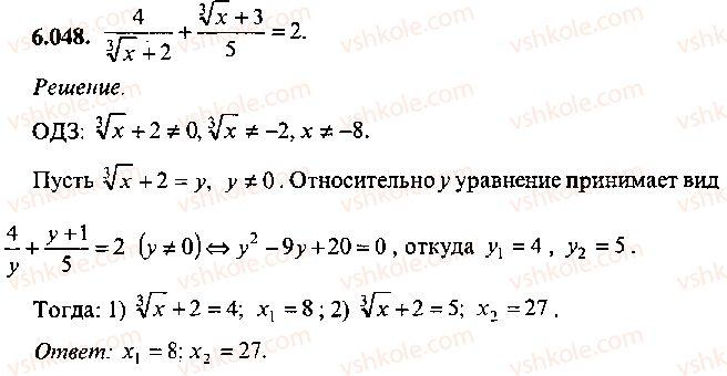 9-10-11-algebra-mi-skanavi-2013-sbornik-zadach--chast-1-arifmetika-algebra-geometriya-glava-6-algebraicheskie-uravneniya-48.jpg