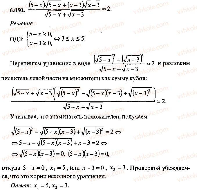 9-10-11-algebra-mi-skanavi-2013-sbornik-zadach--chast-1-arifmetika-algebra-geometriya-glava-6-algebraicheskie-uravneniya-50.jpg